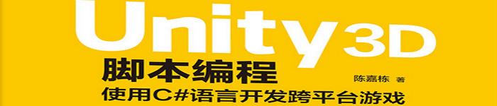 《Unity 3D脚本编程:使用C#语言开发跨平台游戏》pdf电子书免费下载