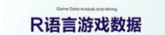 《R语言游戏数据分析与挖掘》pdf电子书免费下载