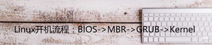 Linux开机流程详解:BIOS->MBR->GRUB->Kernel