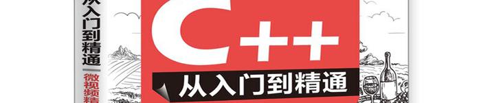 《C++从入门到精通》pdf版电子书免费下载