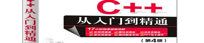 《 C++从入门到精通(第4版)》pdf版电子书免费下载
