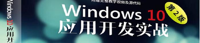 《Windows 10应用开发实战》pdf版电子书免费下载