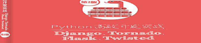 《Python高效开发实战—Django、Tornado、Flask、Twisted(第2版)》pdf版电子书免费下载