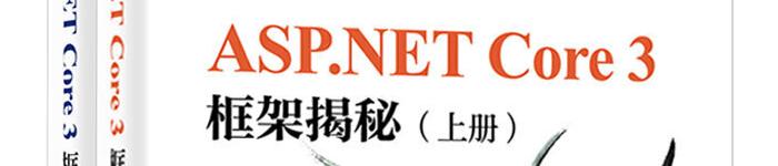 《ASP.NET Core 3 框架揭秘》pdf版电子书免费下载