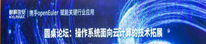 """""""操作系统面向云计算的技术拓展""""圆桌论坛–麒麟信安"""