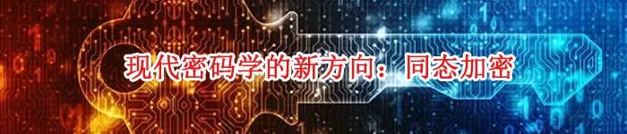 现代密码学的新方向:同态加密