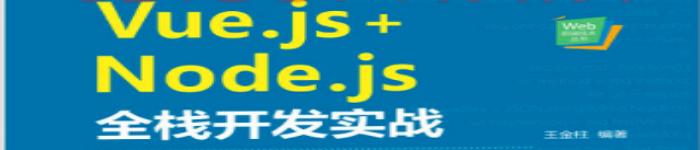 《Vue.js+Node.js全栈开发实战》pdf电子书免费下载