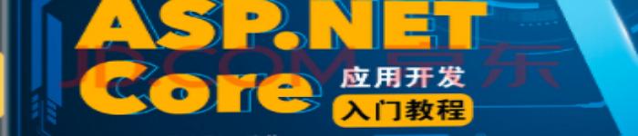 《ASP.NET Core应用开发入门教程》pdf电子书免费下载