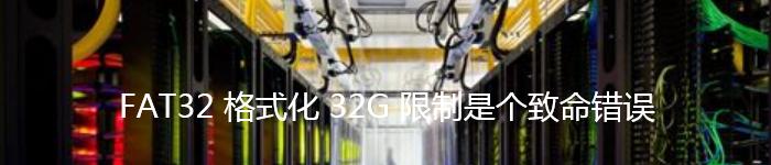 FAT32 格式化 32G 限制是个致命错误