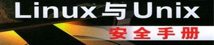 《黑客札记:Linux与unix安全手册》pdf版电子书免费下载