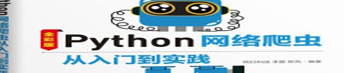 《Python网络爬虫从入门到实践(全彩版)》pdf电子书免费下载