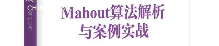 《Mahout算法解析与案例实战》pdf电子书免费下载