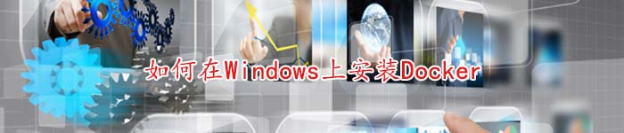 如何在Windows上安装Docker