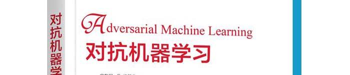 《对抗机器学习》pdf电子书免费下载
