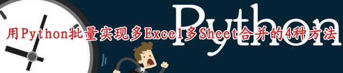 用Python批量实现多Excel多Sheet合并的4种方法