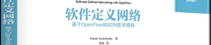 《软件定义网络:基于OpenFlow的SDN技术揭秘》pdf电子书免费下载