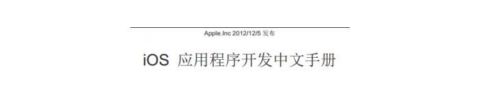 《iOS 应用程序开发中文手册》pdf版电子书免费下载