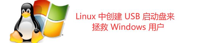 Linux 中创建 USB 启动盘来拯救 Windows 用户