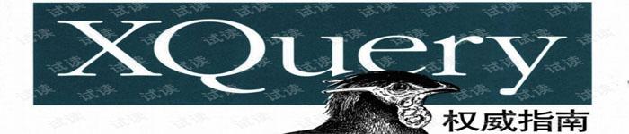 《XQuery权威指南中文版》pdf版电子书免费下载
