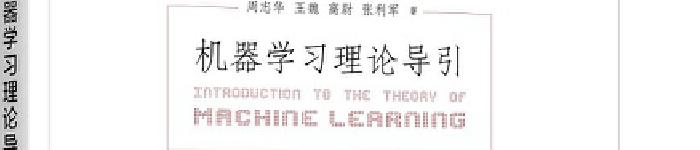 《机器学习理论导引》pdf版电子书免费下载