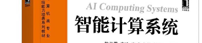 《智能计算系统》pdf版电子书免费下载