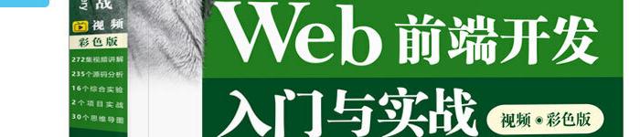 《轻松学Web前端开发入门与实战》pdf版电子书免费下载