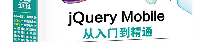《jQuery Mobile从入门到精通》pdf版电子书免费下载