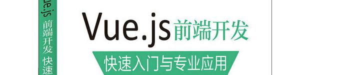 《Vue.js 前端开发 快速入门与专业应用》pdf版电子书免费下载