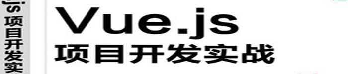 《Vue.js项目开发实战》pdf版电子书免费下载