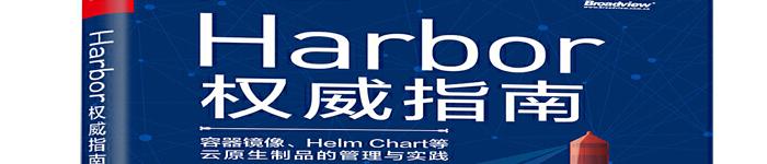 《Harbor权威指南》pdf版电子书免费下载