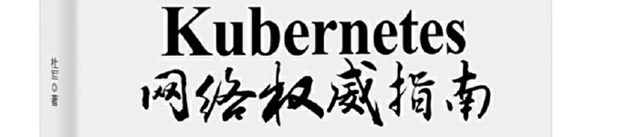 《Kubernetes 网络权威指南:基础、原理与实践》pdf版电子书免费下载