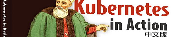 《Kubernetes in Action 中文版》pdf版电子书免费下载
