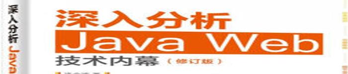 《深入分析Java Web技术内幕》pdf版电子书免费下载
