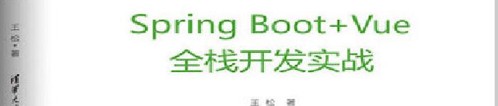 《Spring Boot+Vue全栈开发实战》pdf版电子书免费下载