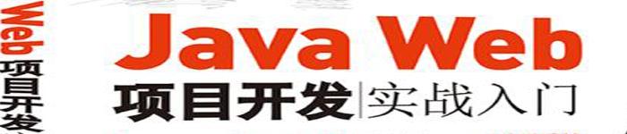 《JavaWeb项目开发实战入门》pdf版电子书免费下载