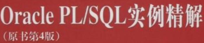 《OraclePL-SQL实例精解》pdf电子书免费下载