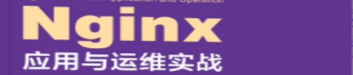 《Nginx应用与运维实战》pdf电子书免费下载