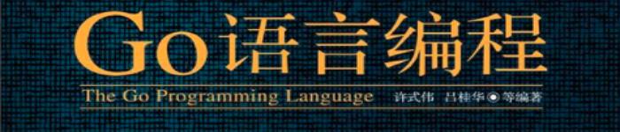 《Go语言趣学指南》pdf版电子书免费下载