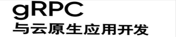 《 gRPC与云原生应用开发》pdf版电子书免费下载