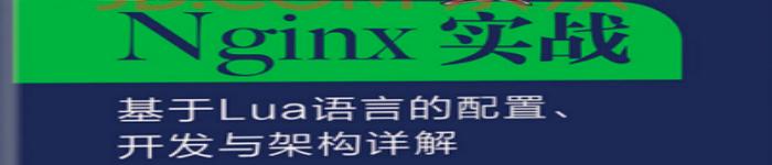 《Nginx实战:基于Lua语言的配置、开发与架构详解》pdf电子书免费下载