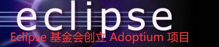 为企业提供 JRE,Eclipse 基金会创立 Adoptium 项目