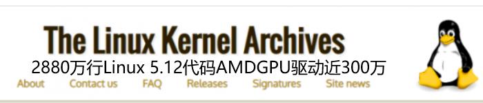 2880万行Linux 5.12代码AMDGPU驱动近300万