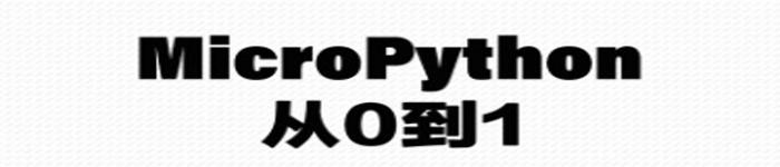 《MicroPython从0到1》pdf版电子书免费下载