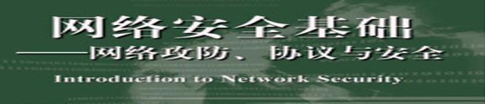《网络安全基础――网络攻防、协议与安全 》pdf电子书免费下载
