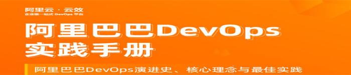 《阿里巴巴 DevOps 实践手册》pdf版电子书免费下载