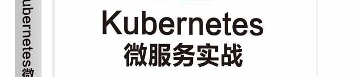 《Kubernetes微服务实战》pdf电子书免费下载