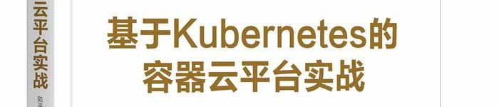 《基于Kubernetes的容器云平台实战》pdf电子书免费下载