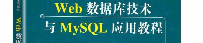 《Web数据库技术与MySQL应用教程》pdf电子书免费下载