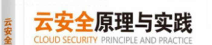 《云安全原理与实践》pdf电子书免费下载