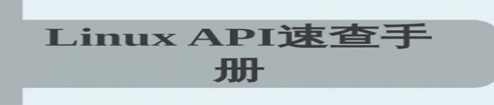 《Linux API速查手册》pdf版电子书免费下载